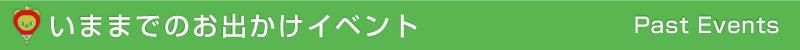 今までのアルクマ熱気球お出かけイベント_banner