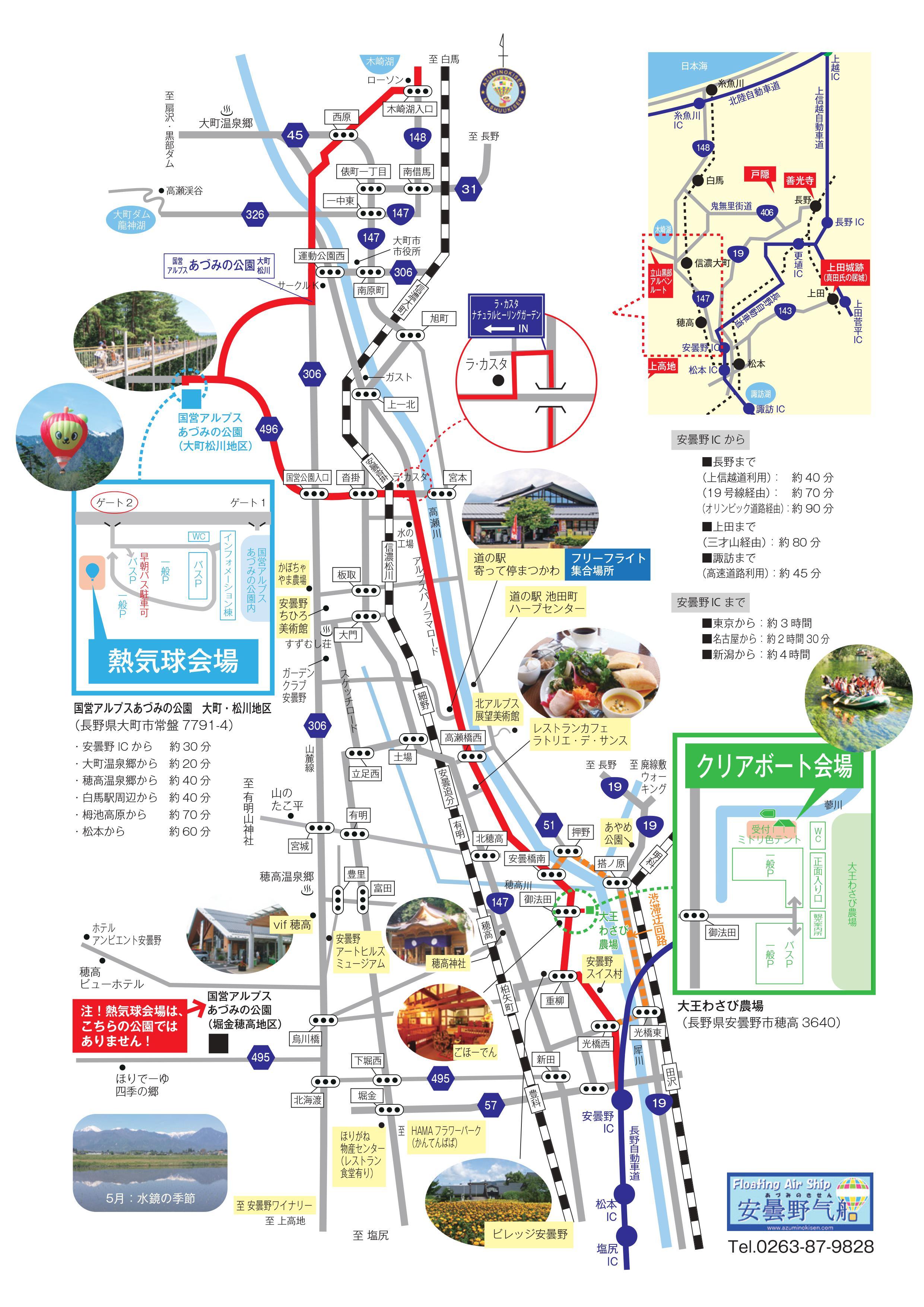 2016体験会場地図