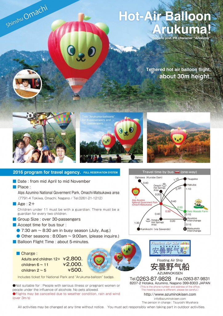 2016 azuminokisen Hot-Air Balloon brochure